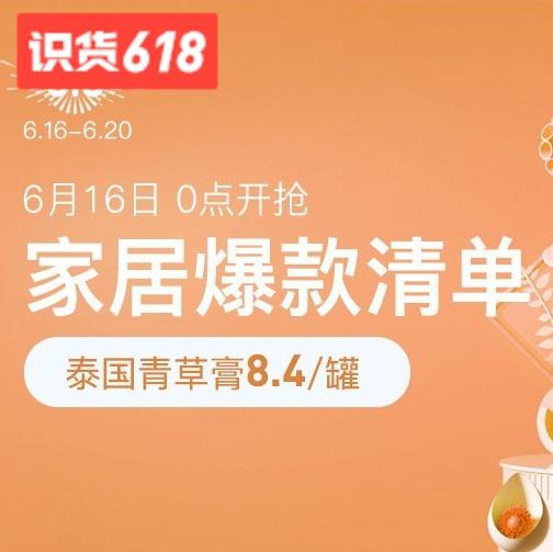 促销活动:网易考拉618家居年中狂欢会场 儿童杯53元