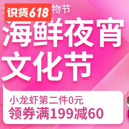 促销活动:京东618周年庆海鲜夜宵文化节 小龙虾第2件0元
