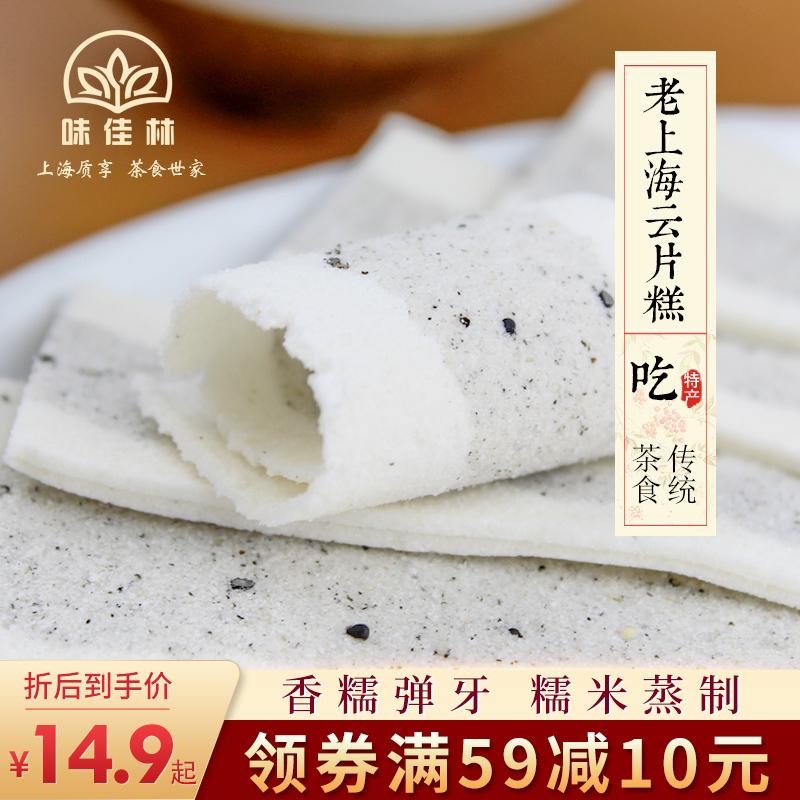 麻仁味云片糕桃片上海特产传统糕点老人怀旧食品回忆零食500g袋 14.8元