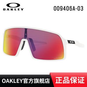 欧克利 Oakley 全框 谱锐智 镀膜运动太阳镜 1208元16日0点抢 限前1小时立减后