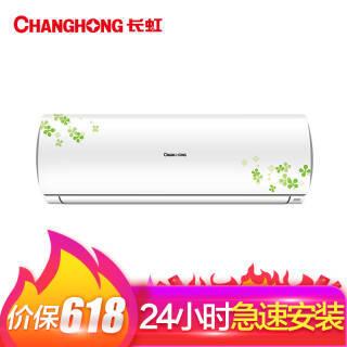 长虹(CHANGHONG) KF-35GW/HG3+2 1.5匹 单冷 壁挂式空调 1598元