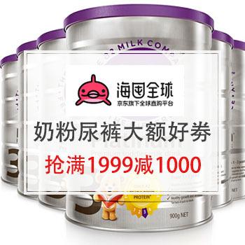京东商城 海囤全球 婴儿奶粉大额劵 领券满1999减500、满1999-1000