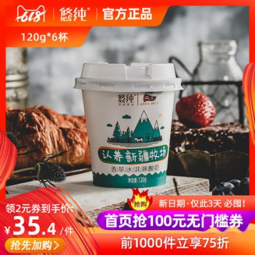 16日0点:前1000件75折 认养一牛新疆牧场悠纯香草冰淇淋酸奶120g*6杯凝固型冰酸奶