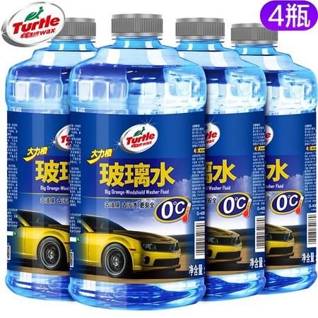 16日0点:Turtle Wax 龟牌 大力橙 0℃ 汽车玻璃水 1.8L*4瓶 19.9元包邮(限前5分钟) ¥20