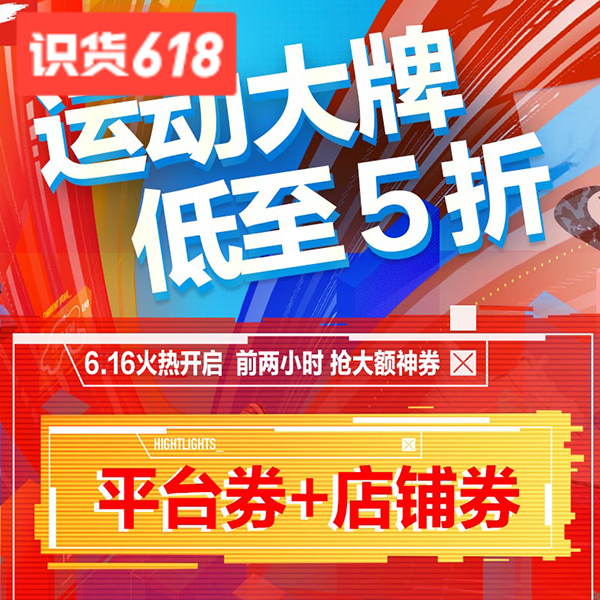 促销活动:京东618全球年中购物节运动大牌 低至5折 抢大额神券