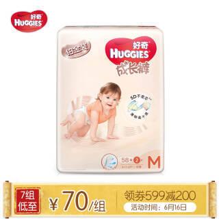 HUGGIES 好奇 铂金装 婴儿成长裤 M号 60片 *7件 485.3元(合69.33元/件)