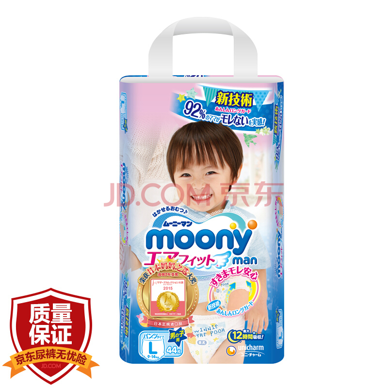 京东PLUS会员: moony 尤妮佳 男婴用拉拉裤 L44片 *4件 252.8元包邮(合63.2元/件)