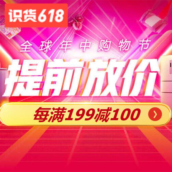 促销活动:京东618全球年中购物节提前放价 每满199减100