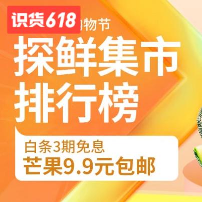 促销活动:京东618全球年中购物节探鲜集市 芒果9.9元包邮