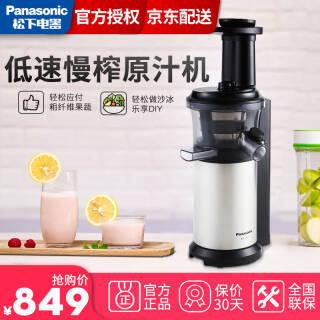 松下(Panasonic) MJ-L500原汁机家用全自动 低速果汁机厨房榨汁机 849元