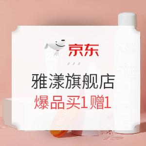 促销活动: 京东 雅漾旗舰店 618促销 爆品买1赠1,满300-30元/满499-150元