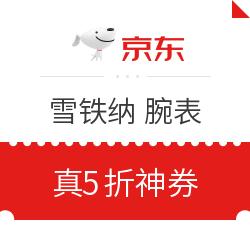 优惠券码: 京东 雪铁纳 腕表 真5折神券 17日0点开抢,18日可用;部分每满999-200元
