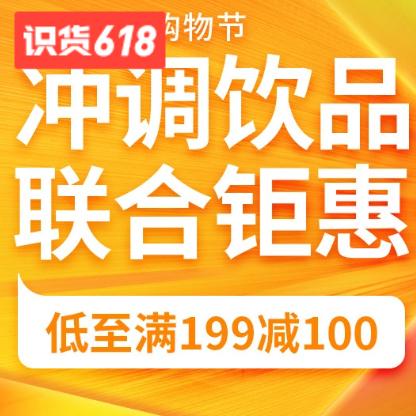 促销活动:京东618全球年中购物节冲调饮品会场 低至满199减100
