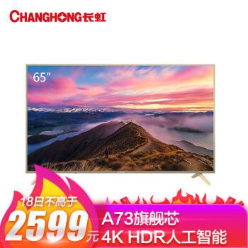 ¥2599 CHANGHONG 长虹 65D2P 65英寸 4K液晶电视