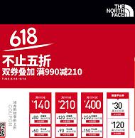 0-1点多档活动:京东 The North Face官方店 专场促销 领券+津贴 990-210 折上8折
