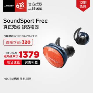 Bose SoundSport Free 真无线蓝牙耳机 运动耳机 博士防掉落耳塞 橙色 1379元