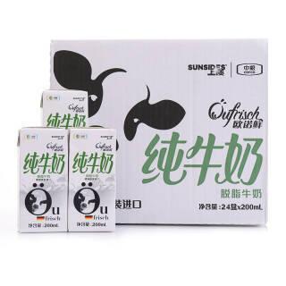 德国进口牛奶 中粮 上质SUNSIDES 欧诺鲜进口 脱脂纯牛奶 200mL*24盒 整箱装 49元