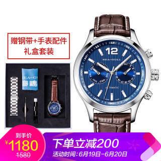 SEA-GULL 海鷗表 里程系列 男士自动机械表 皮带钢带礼盒装 蓝盘819.37.5115 1180元