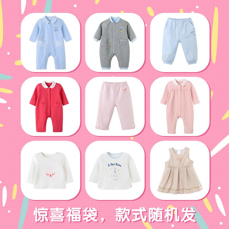英氏福袋 男女宝宝婴儿衣服福袋99元福袋 99元