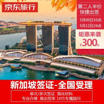 ¥225 全国受理 北京/上海/福建/厦门/重庆/湖北领区送签 新加坡签证 *2件