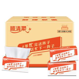 顺清柔 抽纸 3层120抽面巾纸*24包(小规格)整箱销售 *2件 59.8元(合29.9元/件)