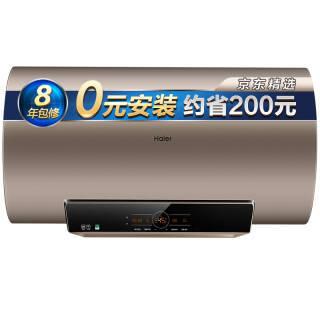 海尔(Haier)60升电热水器 智能增容速热WIFI遥控 一级能效节能 2.0防电墙EC6003-JT3(U1) 1859元