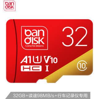 麦盘(bandisk)32GB TF(MicroSD)存储卡 U1 C10 A1 PRO版 手机行车记录仪监控高速内存卡 18.9元