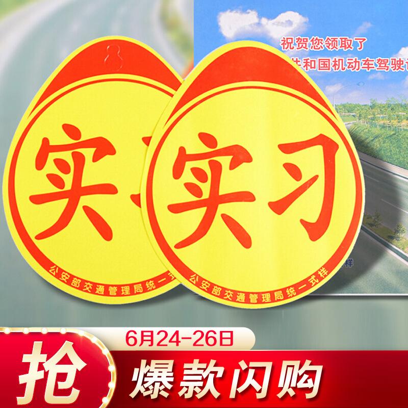 ¥10 迪普尔 实习车贴反光贴实习标识贴吸盘式+磁铁式1对新手上路汽车后尾标志贴纸用品交管局正规统一标志标示牌
