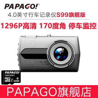 PAPAGO 趴趴狗 S99旗舰版 行车记录仪 前后双录 239元