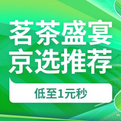 促销活动:京东超市茗茶盛宴会场 低至1元秒