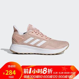 27日0点:阿迪达斯(adidas) DURAMO 9 女款跑鞋 低至164.7元(前1小时,1000-250券)