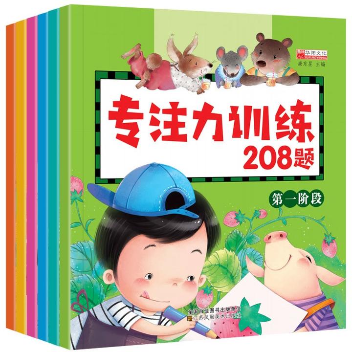 《幼儿专注力训练208题》 全6册 14.8元包邮