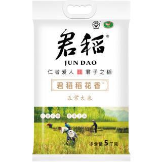 君稻 稻花香米 五常大米5kg 新米上市 *2件 78.08元(合39.04元/件)