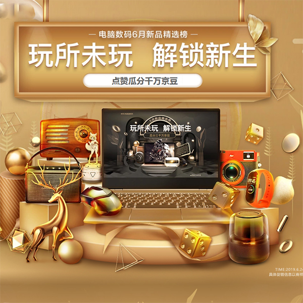 促销活动:京东6月电脑数码新品榜 精选爆款