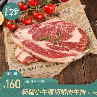 青草家 手工原切眼肉牛排6片 生鲜牛肉 烧烤食材 带雪花 草饲散养 牛扒 新疆牛肉 1200g 149.00元