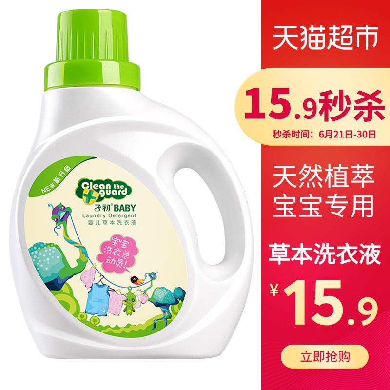 子初 婴儿洗衣液 1L 15.9元