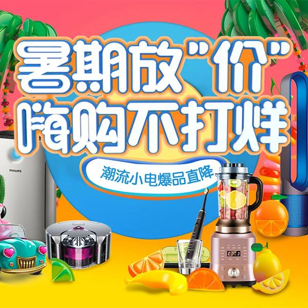 促销活动:京东小家电暑期放价嗨购不打烊 爆品直降