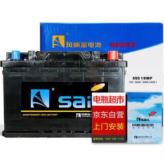 Sail 风帆 汽车电瓶蓄电池55519 12V福克斯手动/嘉年华/翼博/吉利自由舰/马自达2/马自达3以旧换新 358元