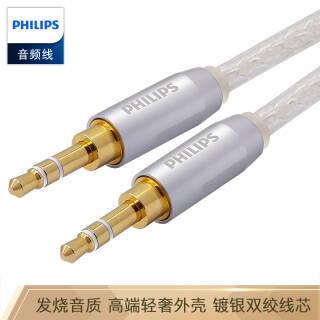 飞利浦(PHILIPS) 发烧镀银线 3.5mm公对公 AUX音频线 1.2米 69元