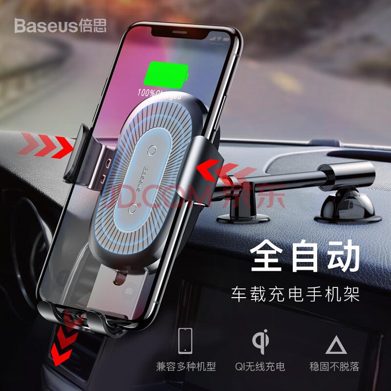 BASEUS 倍思 磁吸式车载无线充电器 黑色 64元