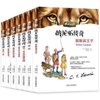 纳尼亚传奇全集全套 狮子女巫魔衣橱+魔法师的外甥+最后一战+银椅7-14岁青少年儿童文学故事 13.3元