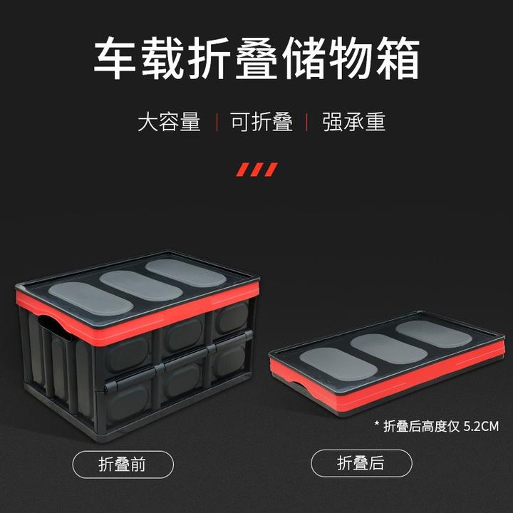 小白菜 XBC-460 车载折叠储物箱 30L 30元