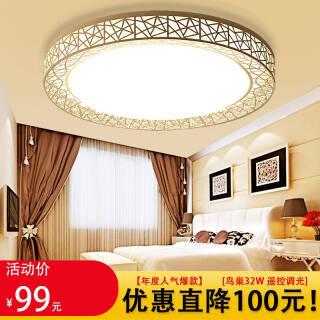 HD 鸟巢 LED吸顶灯32w 79元