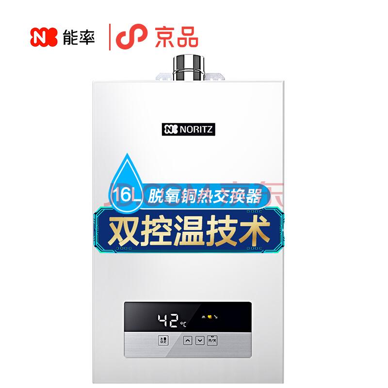 ¥2588 NORITZ 能率 GQ-16JD01FEX(JSQ31-JD01)燃气热水器 16升