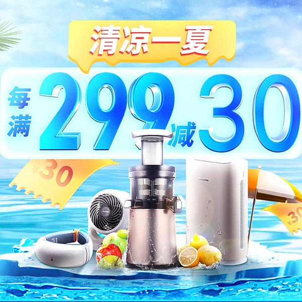 促销活动:京东小家电清凉一夏 每满299减30