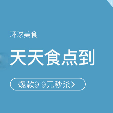 促销活动:网易考拉环球美食专场 爆款9.9元秒杀