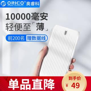 奥睿科(ORICO)充电宝超薄小巧10000毫安大容量快充移动电源双输出苹果华为小米安卓手机通用 白色 49元