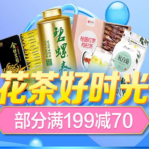 促销活动:京东花茶好时光 部分满199减70