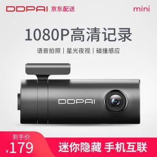 盯盯拍mini智能行车记录仪 1080P高清夜视加强 停车监控无线wifi车载隐藏 官方标配 179元
