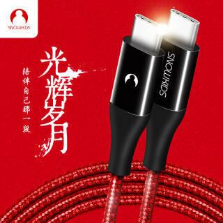 Snowkids 双头Type-C数据线 3A快充充电线USB-C公对公转接头线1.2米光辉红色 支持苹果MacBook华为MateBook 19元